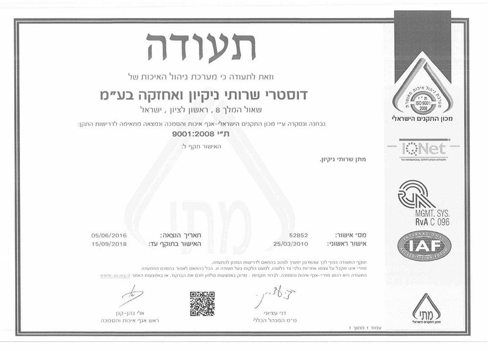 תעודה מכון התקנים הישראלי